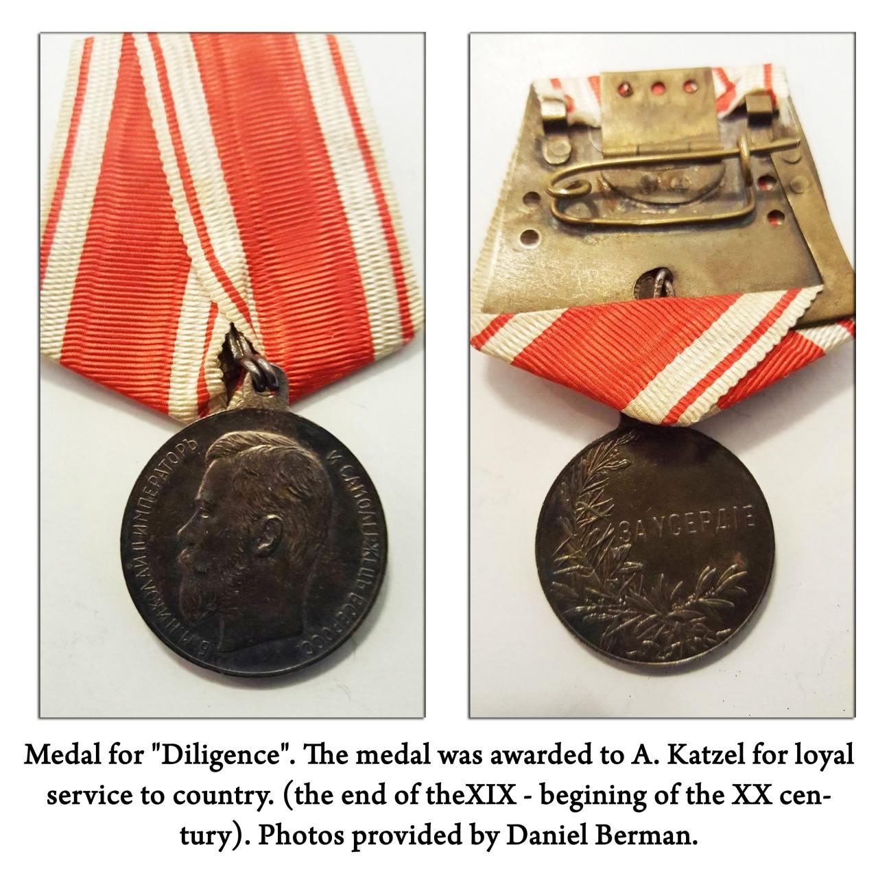 Медаль За усердие англ