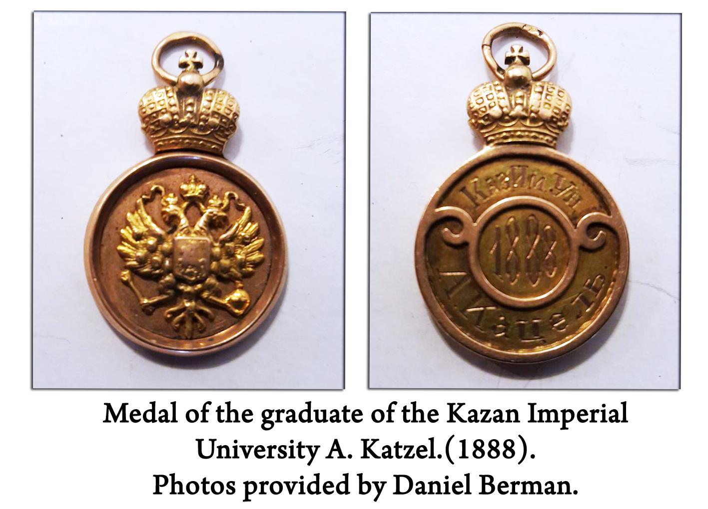 Медаль выпускника Казанского университета англ