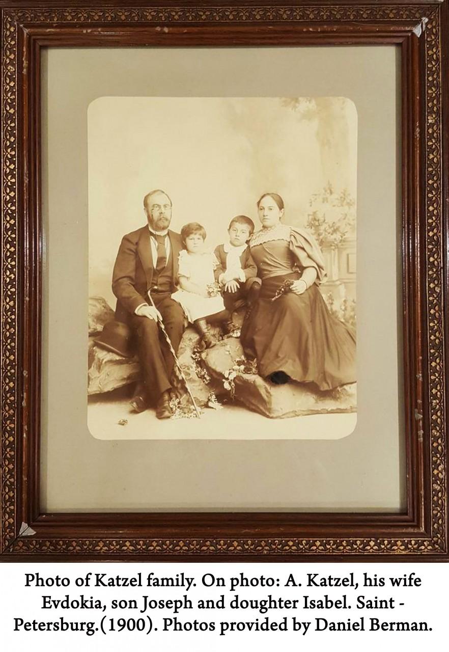 Семейный портрет англ